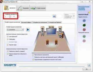 Диспетчер реалтек не отображается в панели управления