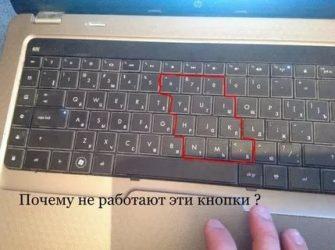 Не нажимаются клавиши на ноутбуке что делать?