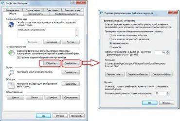 Как почистить кэш на компьютере Windows 7?