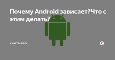 Почему зависает андроид и что делать?