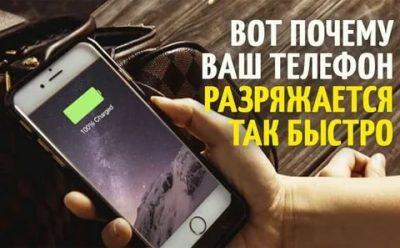 Быстро разряжается смартфон андроид что делать?