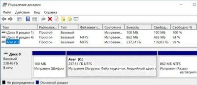 Где управление дисками в Windows 10?
