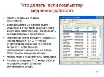 Медленно работает компьютер Windows 7 что делать?