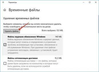Как почистить временные файлы Windows 10?