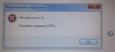 Ошибка crc жесткий диск как исправить?