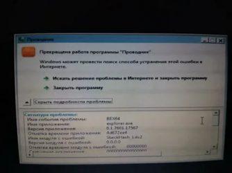 Не работает проводник Windows 7 как исправить?