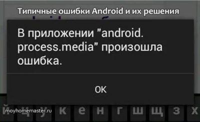 Android process media произошла ошибка как исправить?