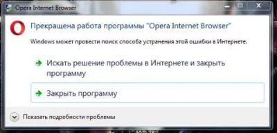 Прекращена работа opera internet browser что делать?
