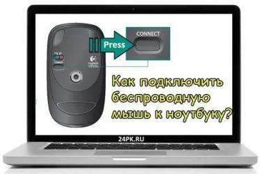 Как подключить проводную мышь к ноутбуку?
