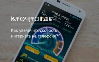 Как ускорить 3g интернет на андроиде?